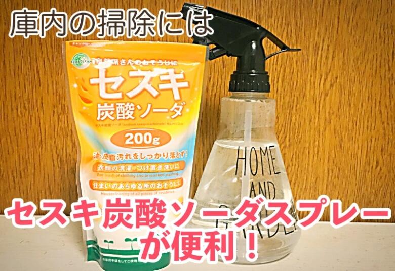 セスキ炭酸ソーダスプレーが便利