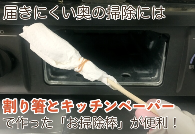 庫内の奥まで拭くのは少し大変ですが、そんなときに役に立つのが「お掃除棒」