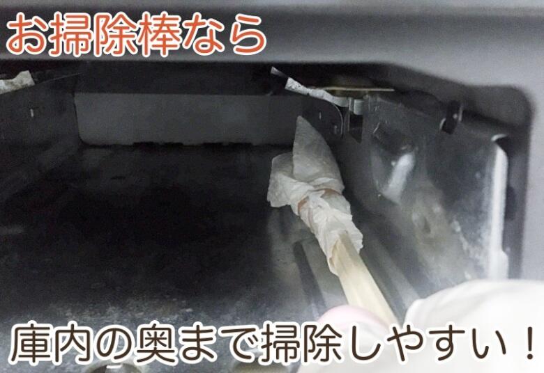 「お掃除棒」を作ると、庫内の奥まで拭きやすくなります。