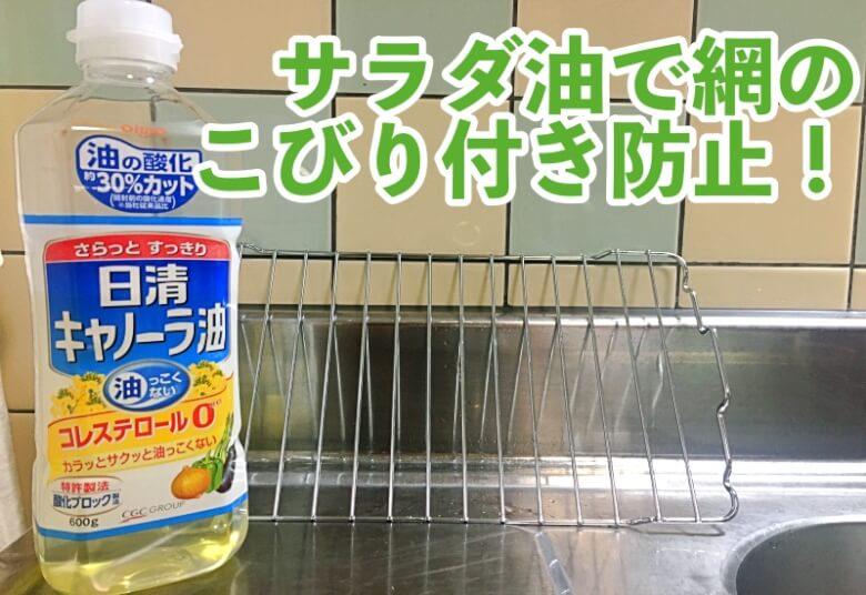 サラダ油で網のこびり付きを予防!