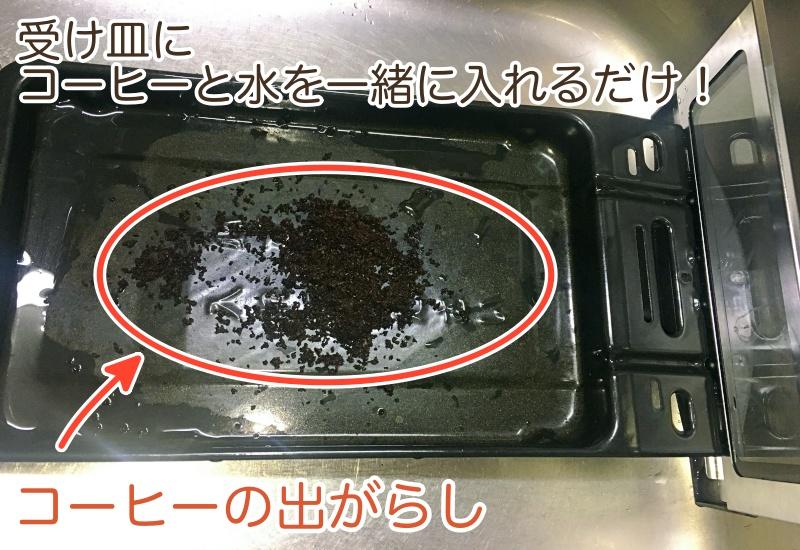 受け皿の水に、「コーヒーの出がらしを入れて焼く」だけ