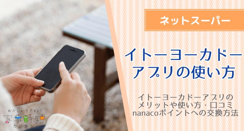 イトーヨーカドー アプリ
