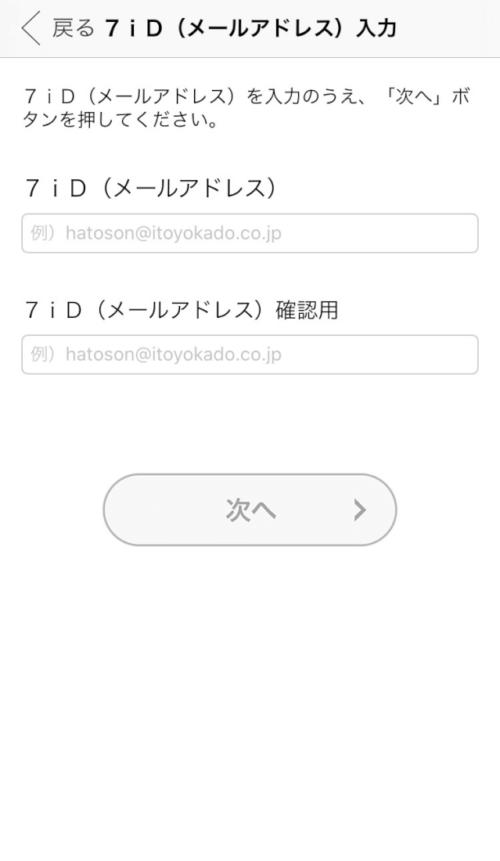 イトーヨーカドーアプリ メールアドレス