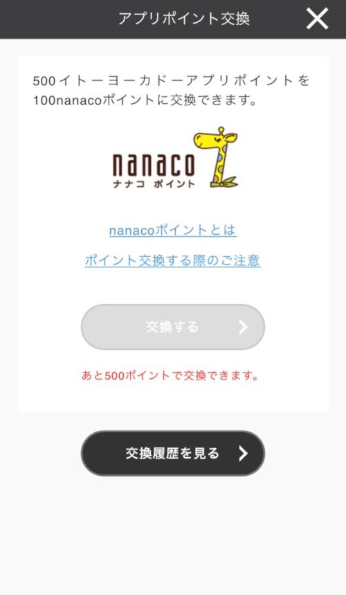 イトーヨーカドーアプリ nanacoポイントに交換