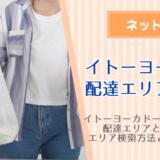 イトーヨーカドーネットスーパーの配達エリア・配達時間!確認方法も解説