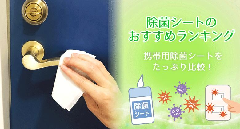 除菌シートのおすすめランキング
