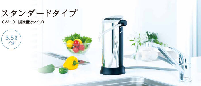 日本ガイシ 浄水器 C1 スタンダードタイプ