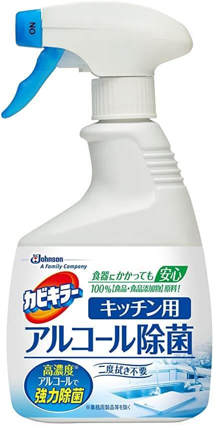 カビキラー アルコール除菌スプレー