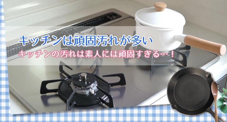 キッチンは頑固汚れが多い