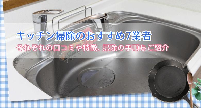 キッチン掃除おすすめ7業者