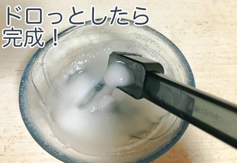 クエン酸ペーストの作り方