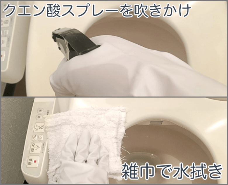 クエン酸スプレーでトイレ掃除