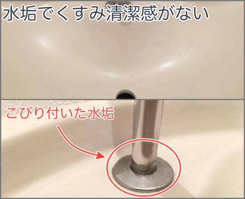 トイレの手洗い場の水垢