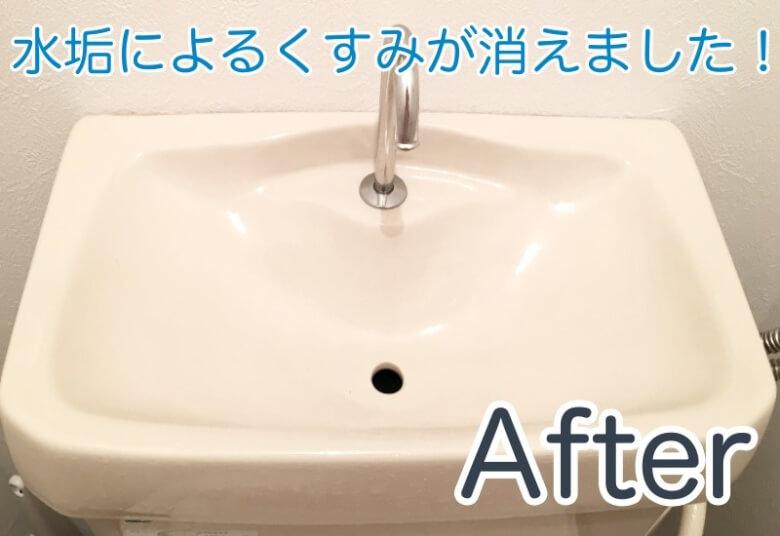 クエン酸スプレーでトイレの手洗い場を掃除