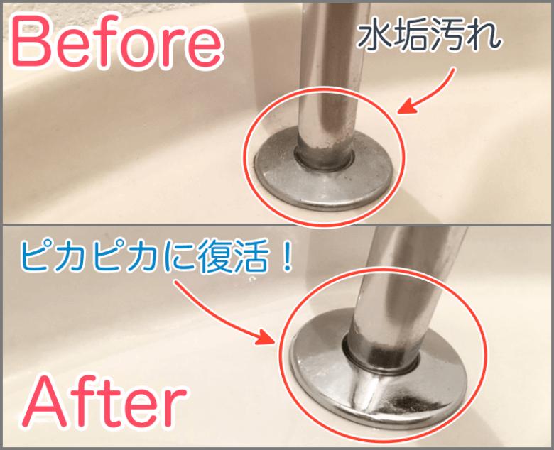 クエン酸スプレーでトイレの手洗い場を掃除ビフォーアフター