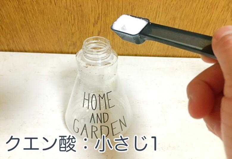 クエン酸スプレ-の作り方
