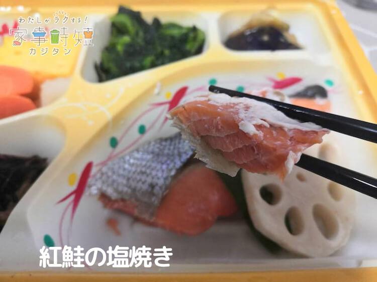 紅鮭の塩焼き
