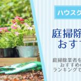 庭掃除のおすすめ代行業者はここ!料金や口コミ、選び方、作業内容など徹底比較!