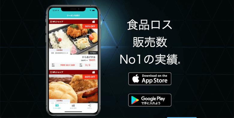 No Food Loss(ノーフードロス)