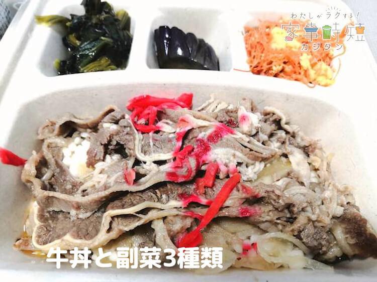 牛丼と副菜3種類