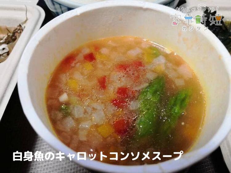 nosh(ナッシュ)白身魚のキャロットコンソメスープ