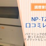 パナソニックの食洗機NP-TZ200ホワイトを使った口コミレビュー