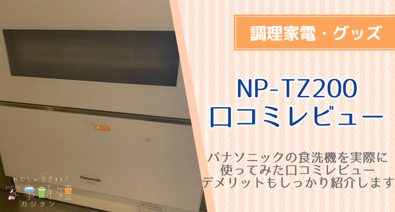 パナソニック 食洗機 NP-TZ200  レビュー
