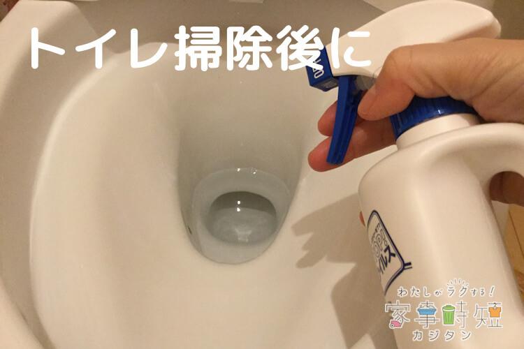 トイレ掃除後に