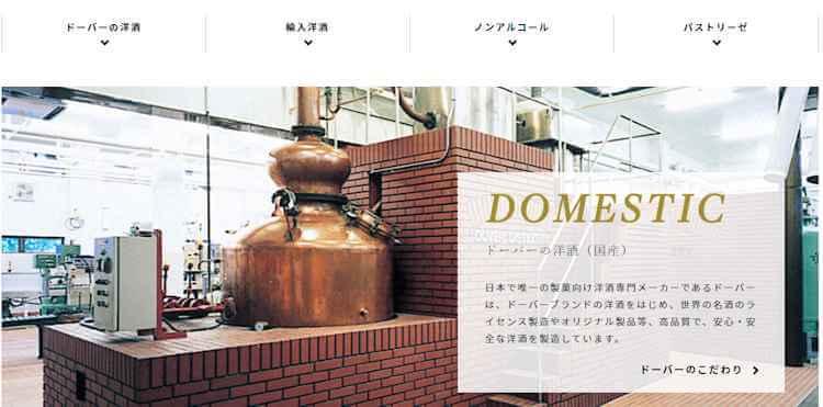 ドーバー洋酒貿易株式会社