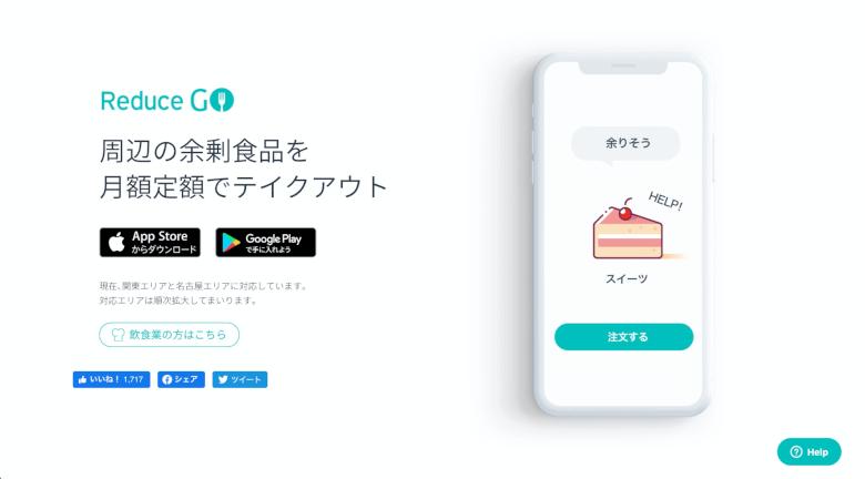ReduceGo(リデュースゴー)