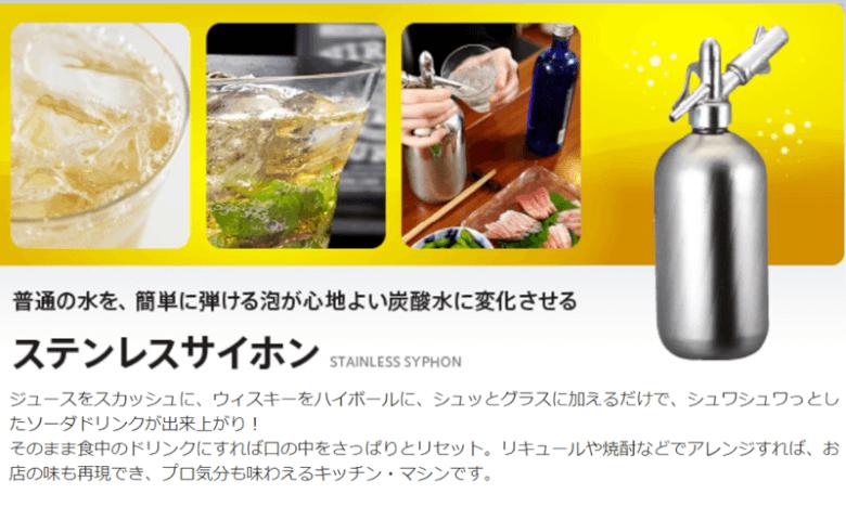 日本炭酸瓦斯 ステンレスサイフォン