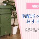 (戸建て・マンション)宅配ボックスのおすすめ!安さで比較してみました