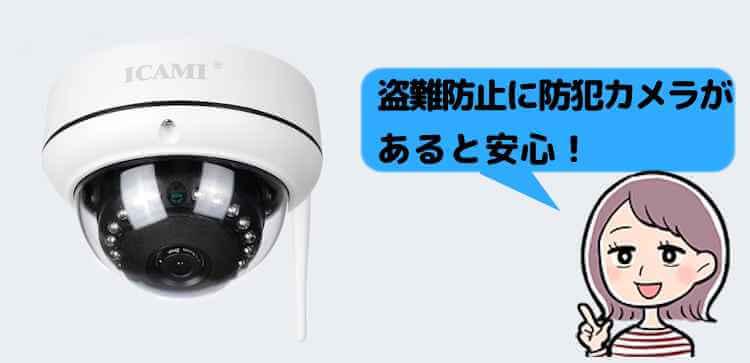防犯カメラの設置も検討