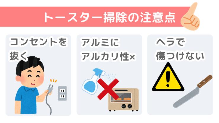 トースター掃除 注意点