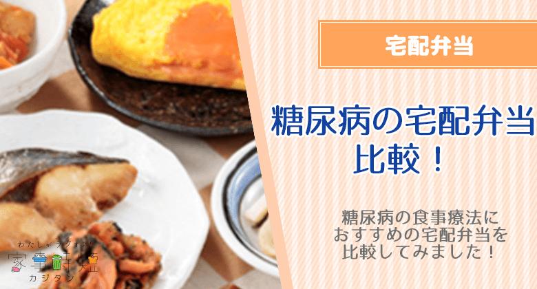 (食事療法)糖尿病の食事宅配・宅配弁当のおすすめサービスを比較