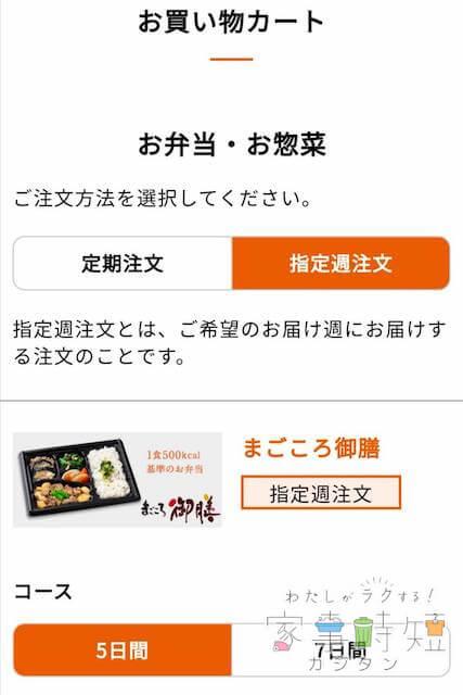 ワタミの宅食の注文方法