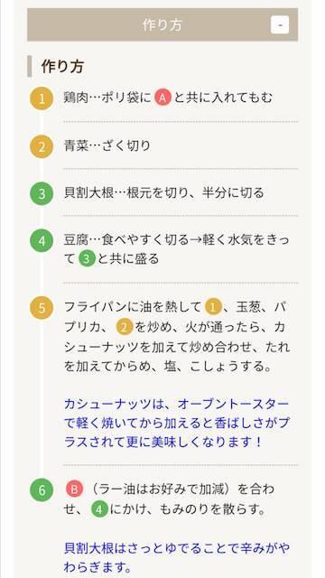ヨシケイのレシピをネットで見る