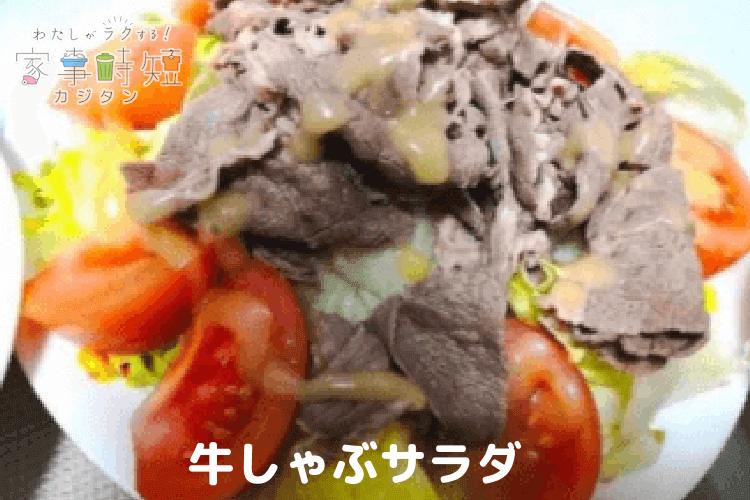 牛しゃぶサラダ