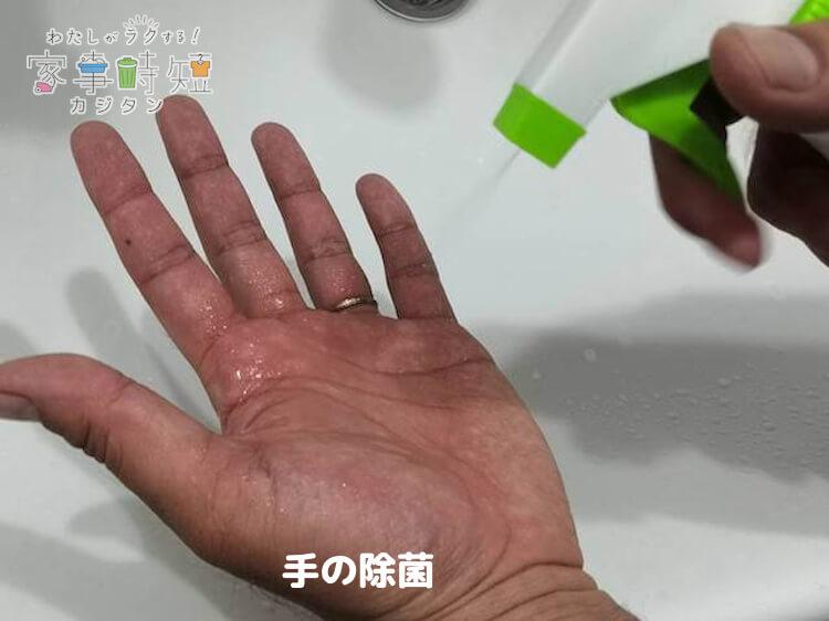 ジアクラスタースプレーで身の回りのものを除菌