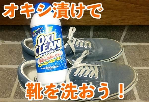 オキシ漬けで靴を洗おう!