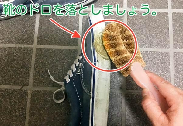 靴の洗い方