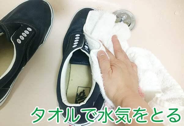 タオルでしっかりとスニーカーの水気をとっていきます。