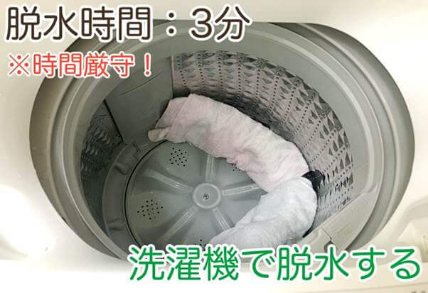 洗濯機で3分脱水