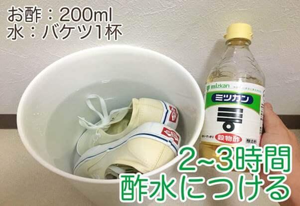 酢水に2〜3時間つける