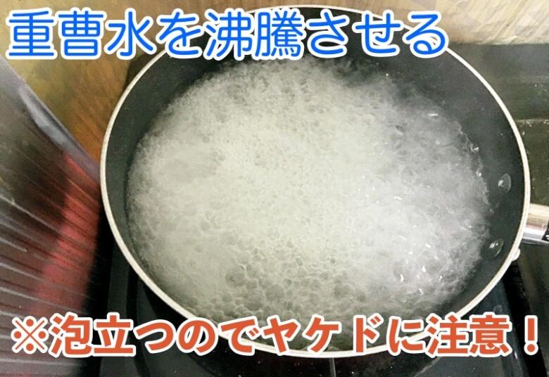 重曹水を沸かす