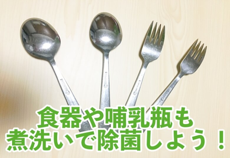 煮洗いなら食器の除菌にも効果的!