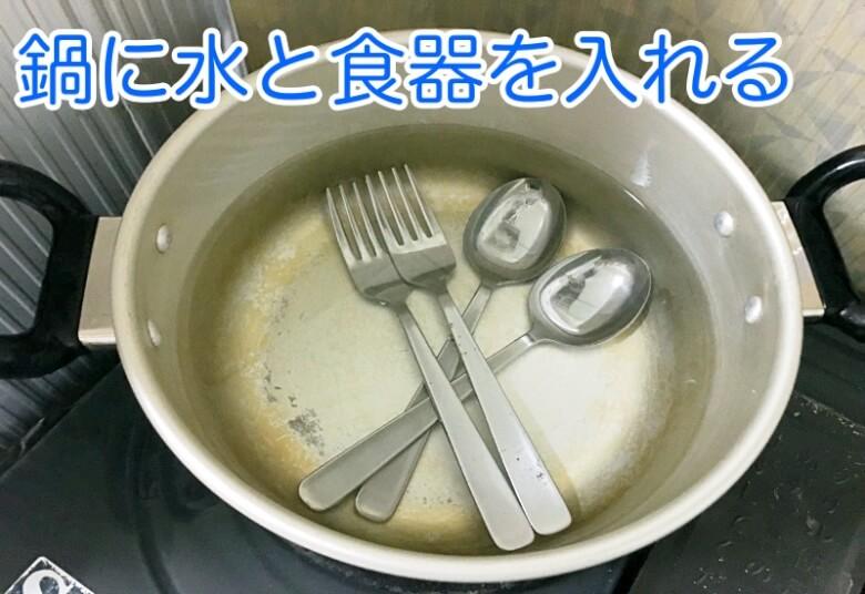 鍋に除菌したい食器などを入れ水を注ぐ