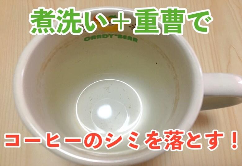 煮洗い+重曹でコーヒーシミがきれいに!