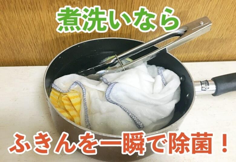 煮洗いでふきんを除菌