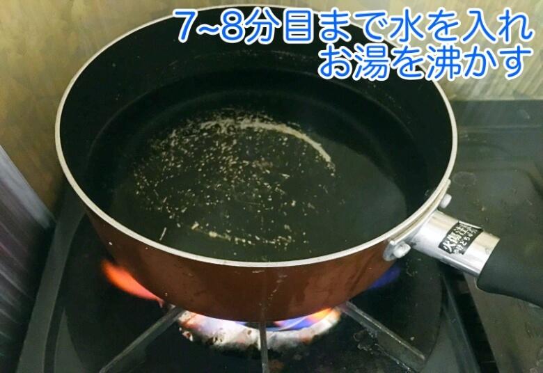 鍋に「7〜8分目」まで水を入れ沸かしていきます。